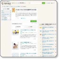 メル友・ネットでの友達作りの方法 23記事 | nanapi [ナナピ]画像1